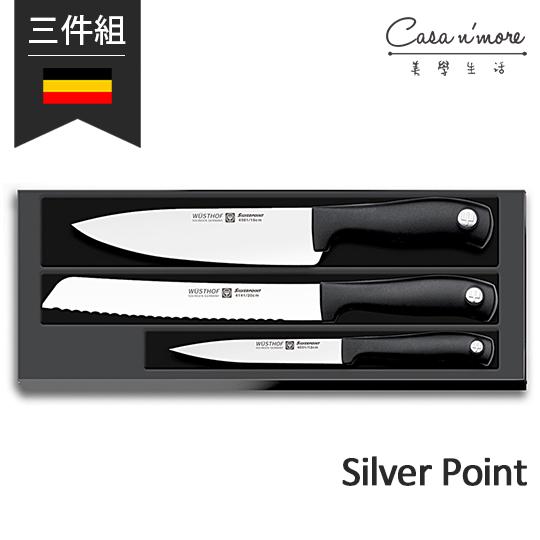 Wusthof 三叉牌 Silver Point 主廚刀 麵包刀 水果刀 3件組 德國製