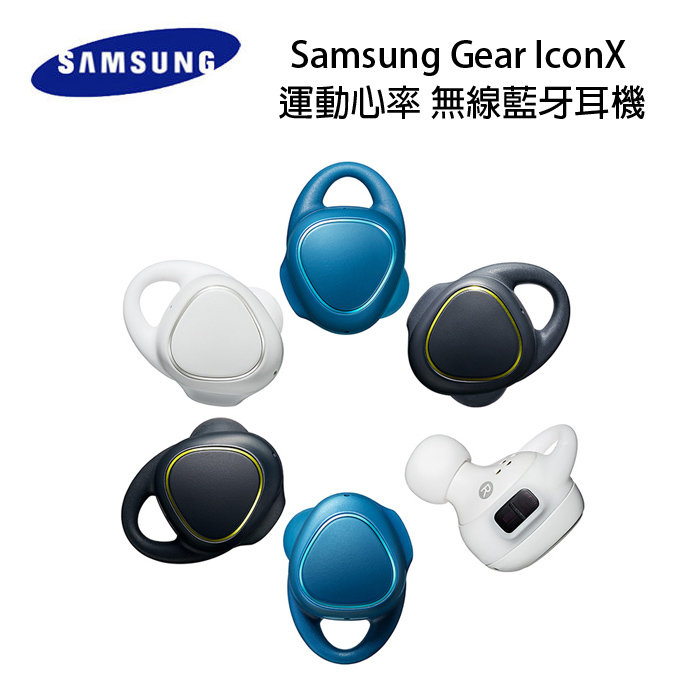 Samsung Gear IconX 運動心率 無線藍牙耳機