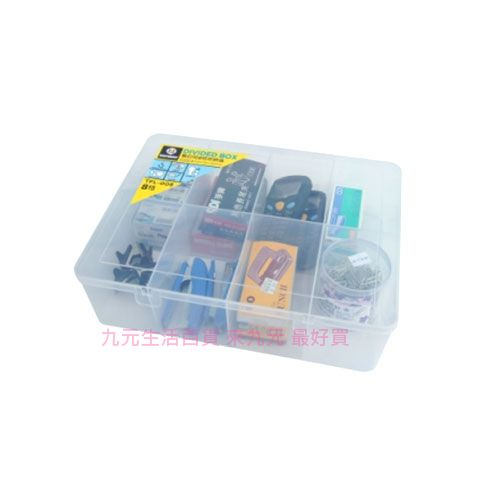 【九元生活百貨】聯府 TFL-008 看的見8格收納盒 置物 收納 TFL008