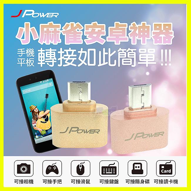杰強【安卓神器】手機&平板 USB轉Micro OTG轉接頭 鍵盤 滑鼠 搖桿 隨身碟 記憶卡轉讀卡機 數位相機