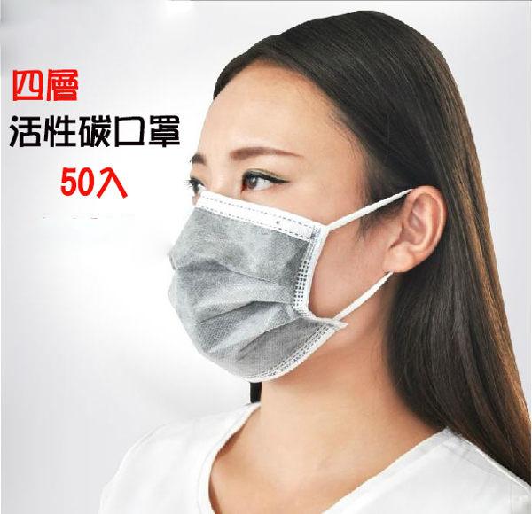 小熊日系* 活性碳口罩 衛生口罩 最新改良四層活性碳口罩 一盒50片 一次性口罩