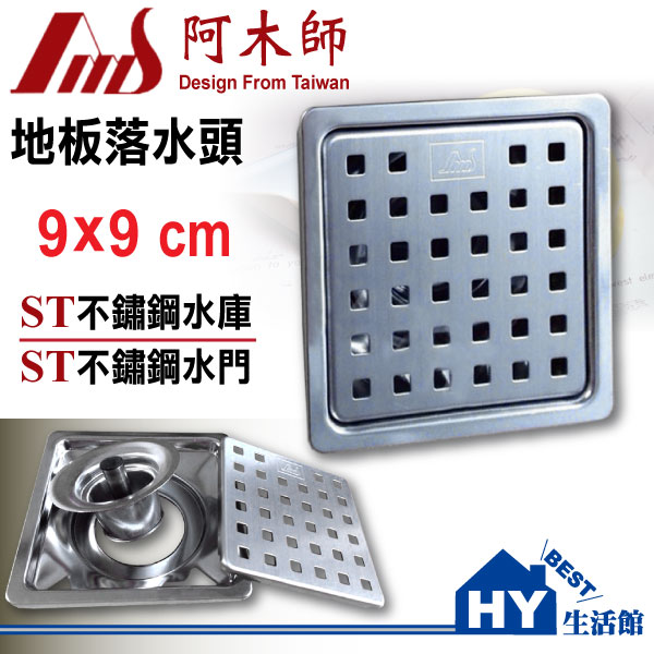 阿木師 AMS 9X9 ST水庫ST水門 不鏽鋼白鐵製 地板落水頭 防止水管阻塞 防蟲防臭