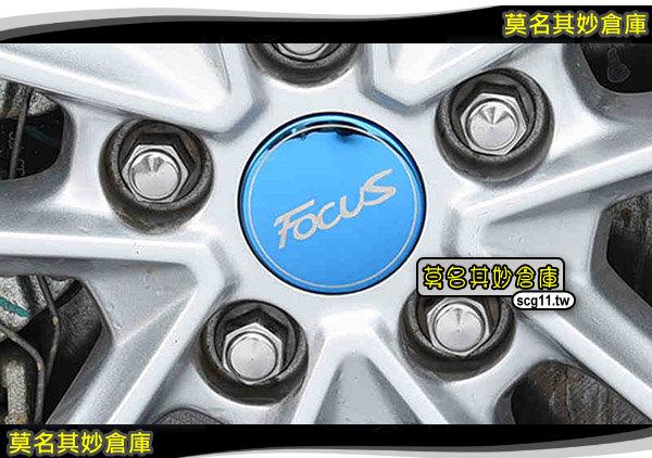 FL084 莫名其妙倉庫【雷射手剎車亮片】不鏽鋼 雷射刻印 炫彩 輪蓋貼 輪中心蓋 金屬貼 Focus MK3