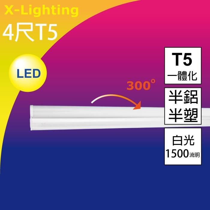 LED T5 4尺 16W(白光)串接 燈管 層板燈 (取代 T8 燈管) (10W 20W) EXPC X-LIGHTING