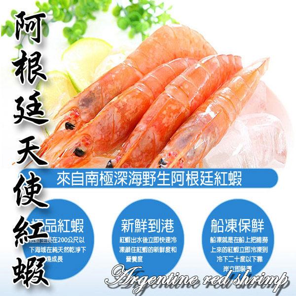【鮮市集 】生食級L1天使紅蝦 2kg/盒
