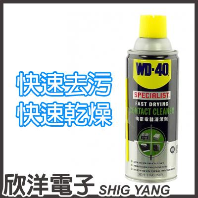 ※ 欣洋電子 ※ 美國進口 WD-40 Specialist 精密電器清潔劑 360ml / 快乾型 電子零件專用