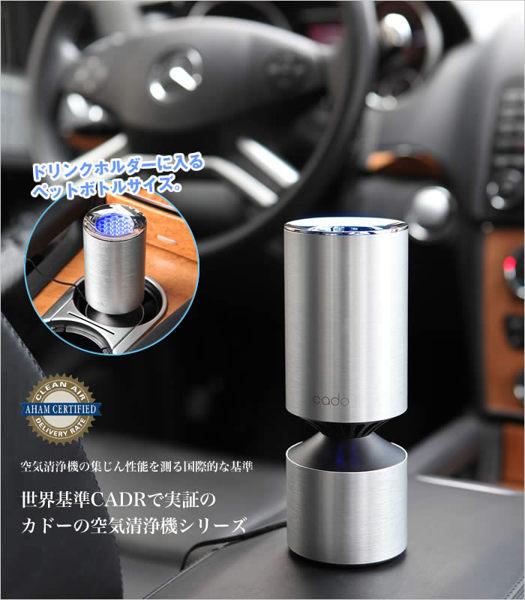 CADO MP-C20U 車用空氣清淨機 USB對應 PM2.5