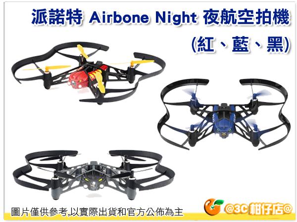 派諾特 Parrot Airborne Night 夜行版 夜航 觸控 遙控飛機 空拍機 飛行機 飛機 直升機 公司貨
