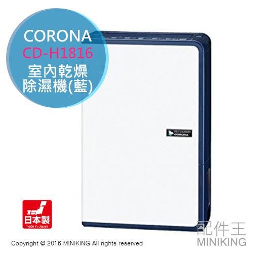 【配件王】現貨 日本製 一年保 附中說 CORONA CD-H1816 藍 除濕機 20坪 勝H1815/180lx