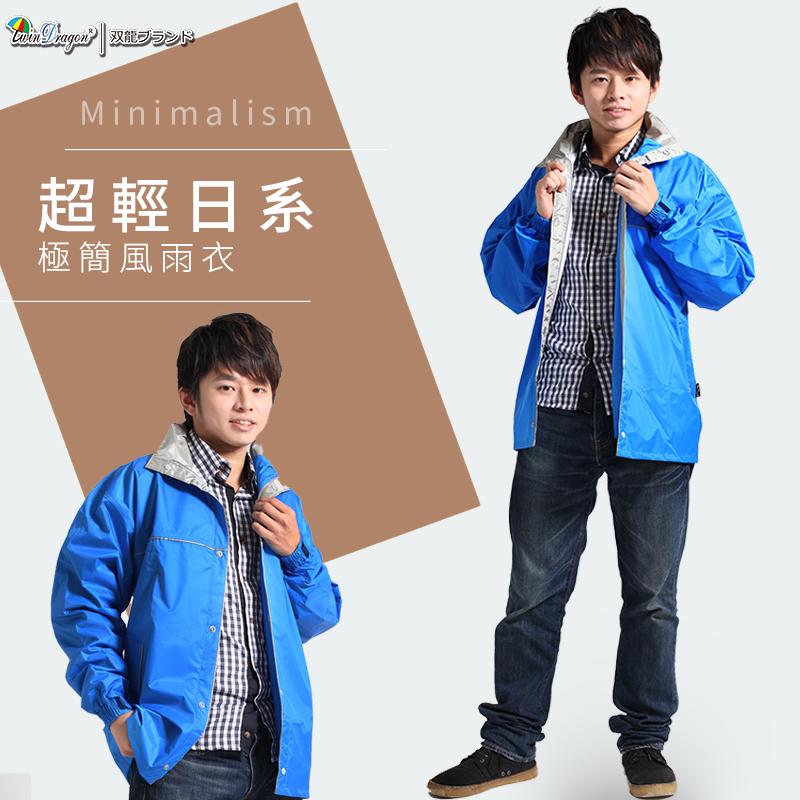 【雙龍牌】雙龍牌超輕量日系極簡兩件式風雨衣/機車套裝雨衣(水藍下標區) EP4081