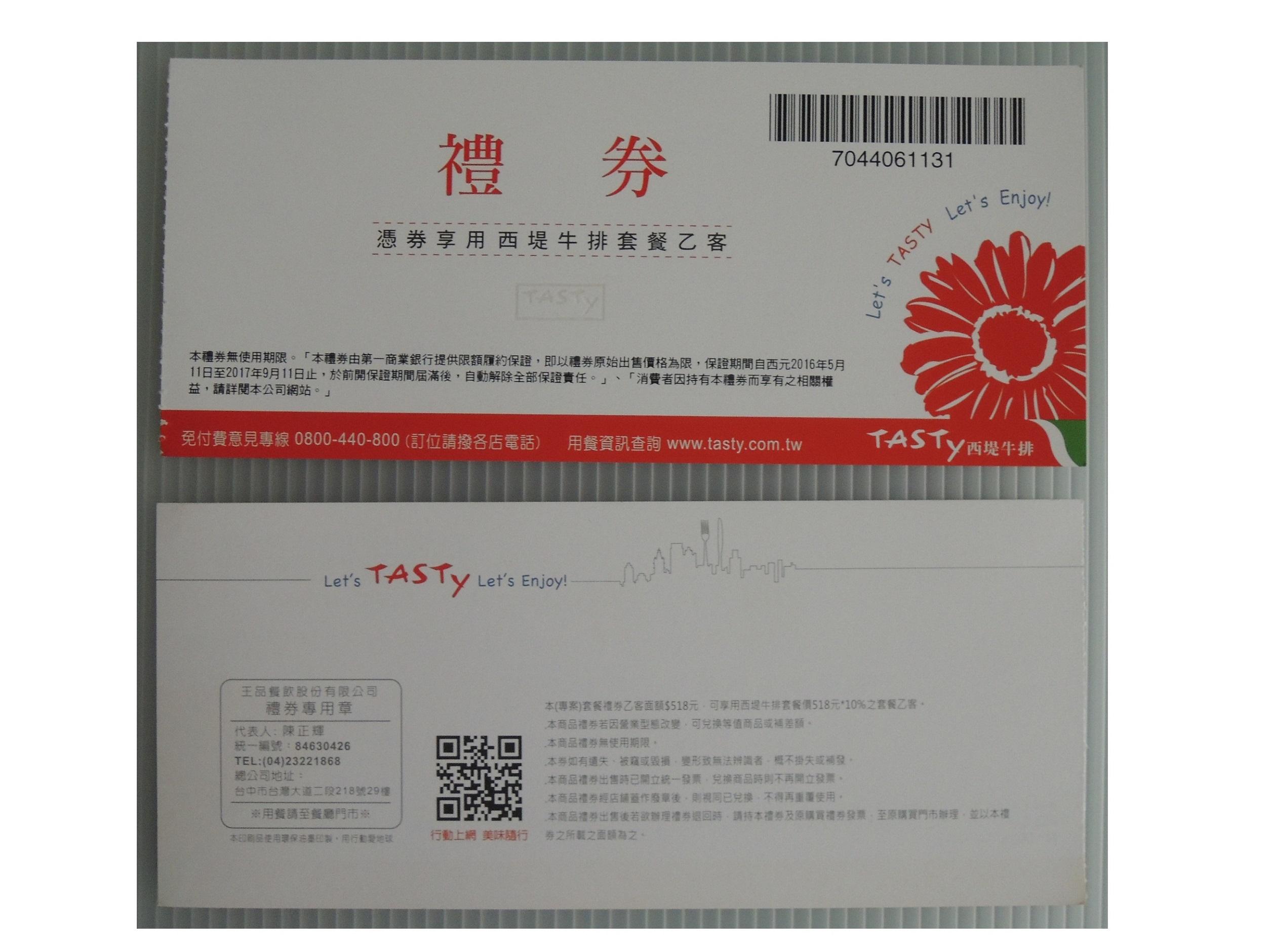 【王品集團】TASTY 西堤餐券(本商品不適用樂天折價?及點數加碼活動)