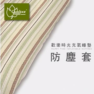 《台南悠活運動家》Outdoorbase 台灣 歡樂時光充氣床防塵套 28767