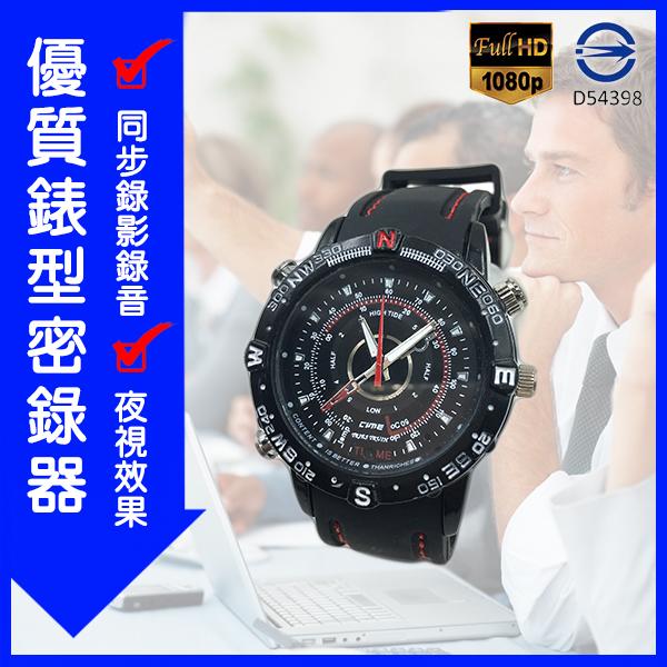《超犀利影像》原價1399元 贈8G內存 經濟部商檢合格 第五代百萬畫素入門優質針孔手錶 攝影機 錄音筆 密錄器 行車紀錄器