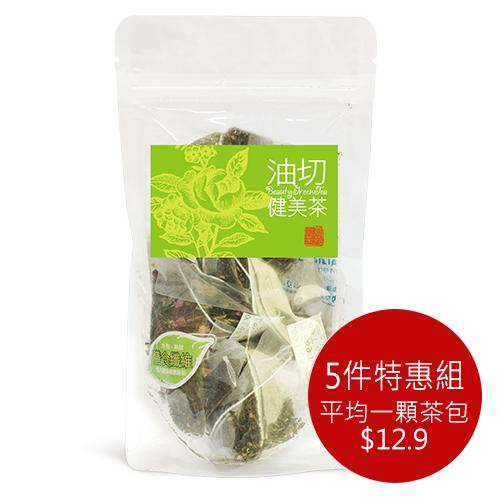 《沁意》油切健美茶包5件特惠組 (免運)