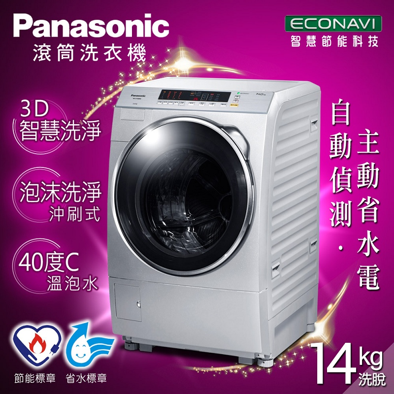 【Panasonic國際牌】14kg ECO NAVI智慧節能變頻滾筒式洗衣機/炫亮銀(NA-V158BW-L)