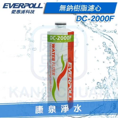 愛惠浦-無納-軟水-樹脂-濾心-DC-2000-F-DCP-3000