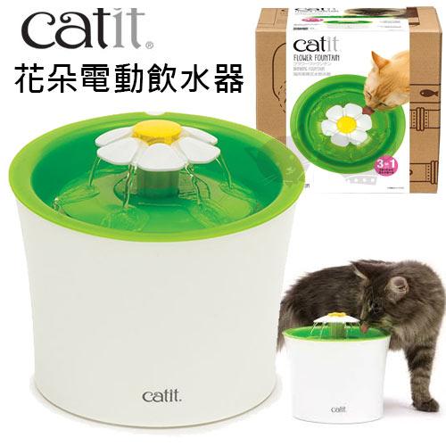 《日本GEX Catit》湧泉花朵飲水機貓用淨水-犬貓飲水器