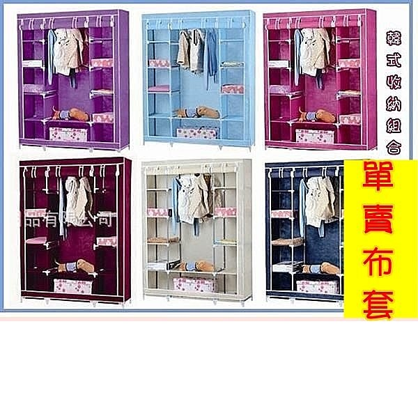 興雲網購【02006】【單賣布套】韓式佳簡雙人/超大/DIY布衣櫃135cm布衣櫥 置物架 收納櫃