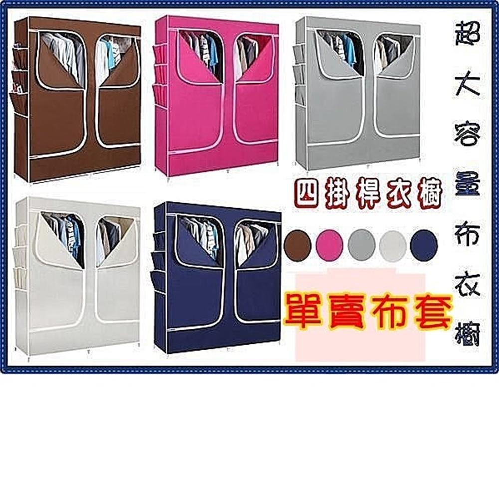 興雲網購【02009】【單賣布套】1.5米?90g加厚布料雙人布衣柜18側袋布衣櫥 收納櫃 衣架