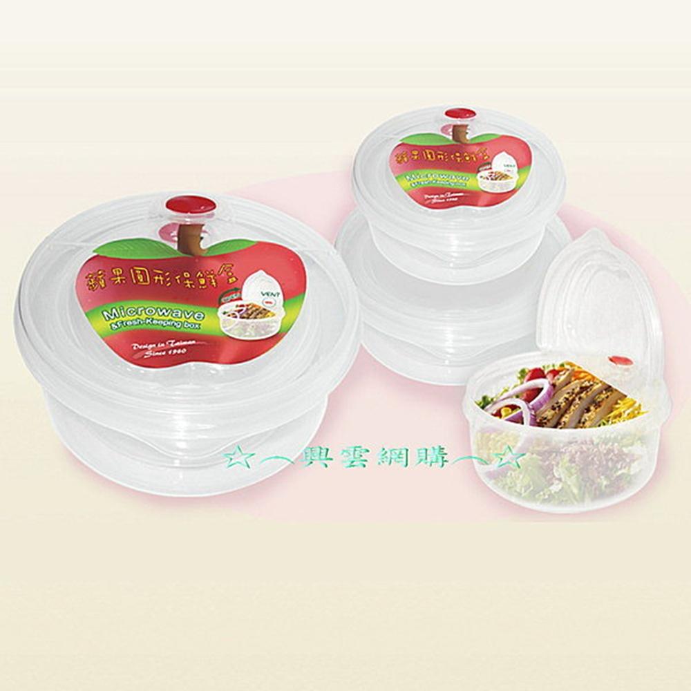 ☆︵興雲網購︵☆ 6151 蘋果保鮮盒3入-圓形 便當盒 餐具盒 保鮮盒 儲物盒 兒出外郊遊野餐