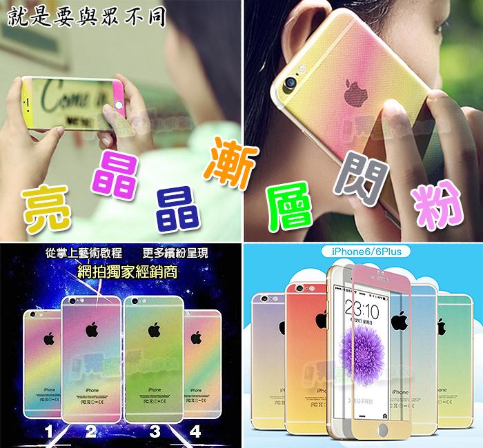 iPhone6 Plus i6+ iphone6s i6s 4.7吋/5.5吋/5S 鑽石銀鑽閃粉 漸層鋼化螢幕保護貼 滿版彩虹玻璃貼 9H鋼化貼【翔盛】