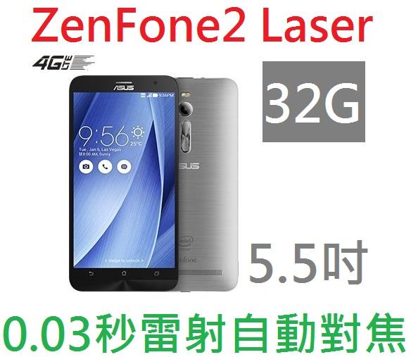 【原廠現貨】華碩 ASUS ZenFone2 Laser (ZE550KL) 5.5吋 八核心 2G/32G 4G LTE 智慧型手機●雷射對焦●雙卡雙待