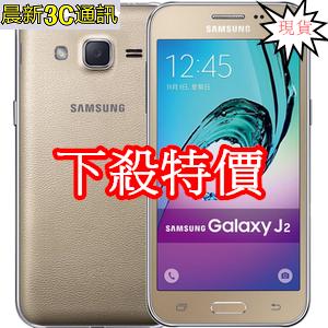 [晨新3C]Samsung GALAXY J2 4.7吋 四核心 4G LTE 智慧型手機 白、金