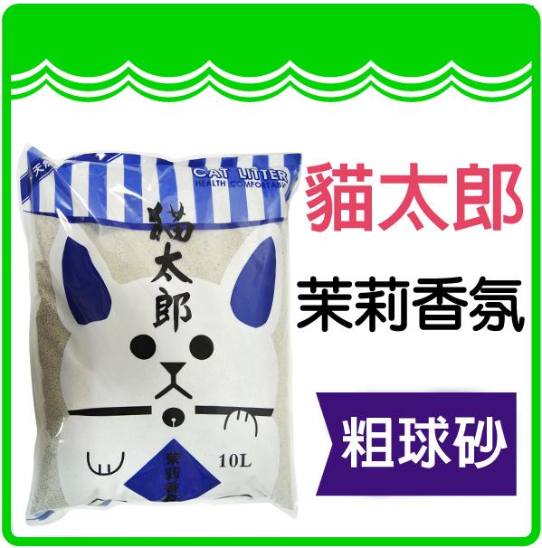 【4包免運費】SNAPPY同級貓太郎貓砂10L-茉莉香氛【粗球砂】(藍)//低粉塵內有抗菌香氛