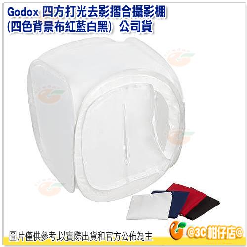 神牛 Godox DF-40 40公分 攜帶式攝影棚 公司貨 40x40x40CM 四方打光去影摺合攝影棚 含四色布 摺疊照相棚 攝影盒