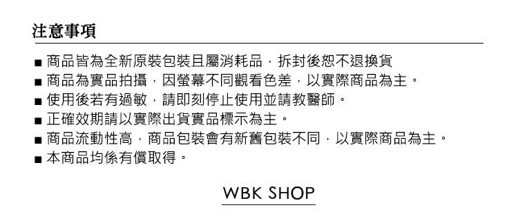 WBKSHOP,專櫃香水,專櫃保養,歐美彩妝,美系彩妝,流行彩妝,時尚,原廠公司貨,授權經銷商
