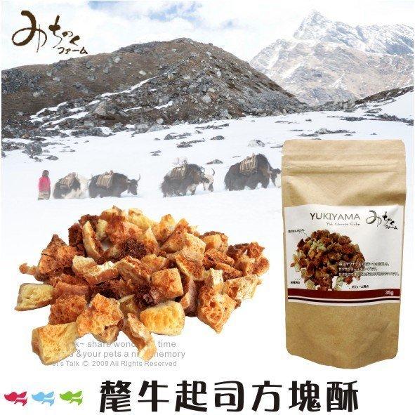 Michinokufarm尼泊爾氂牛起司方塊酥 Pet\