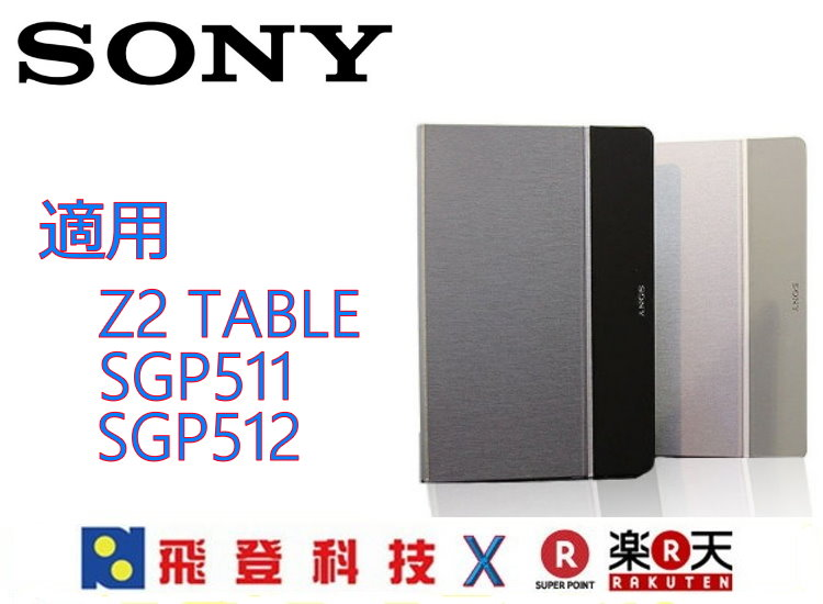 【好康快搶】 SONY Xperia Z2 Tablet 原廠專用皮套(黑) 適用SGP511、SGP512、SGP521 含稅開發票公司貨