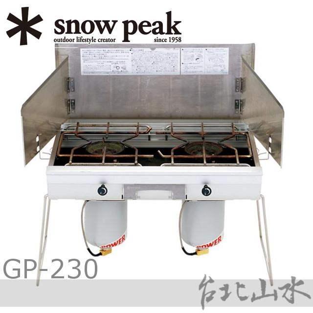Snow Peak GP-230 GP液態瓦斯用雙口爐/露營瓦斯爐/雙口瓦斯爐/日本雪峰