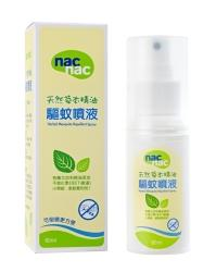 NAC NAC 天然草本驅蚊噴液90ml 132523