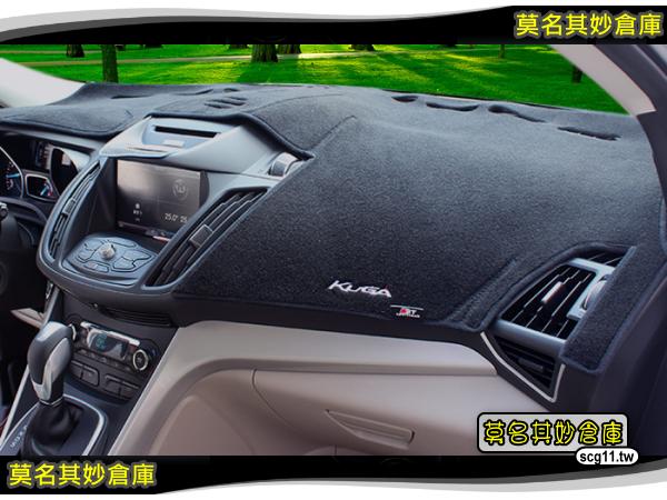 KG009 莫名其妙倉庫【避光墊】2013 Ford 福特 The All New KUGA 完美合身湛黑避光墊 配件