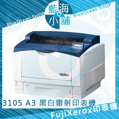 FujiXerox 富士全錄 DocuPrint 3105 A3黑白雷射高速印表機
