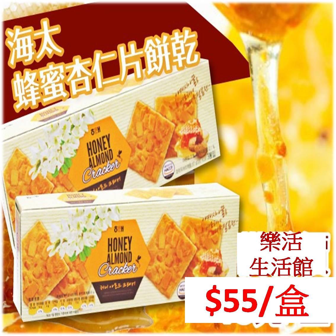 ↘下殺$55 韓國 HAITAI 海太 蜂蜜杏仁片餅乾 67g 【樂活生活館】