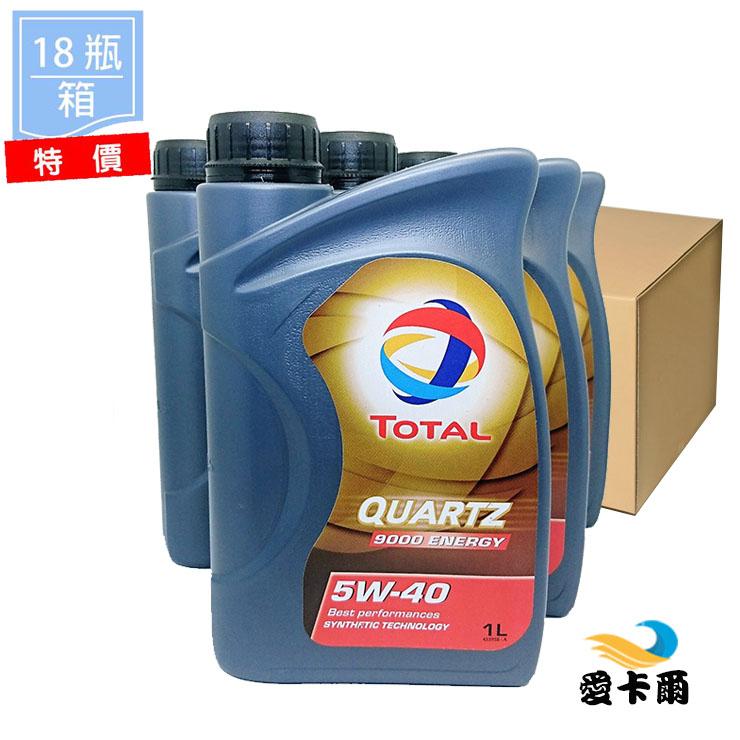TOTAL QUARTZ 9000 ENERGY 5W40合成機油 (18瓶/箱) 道德爾