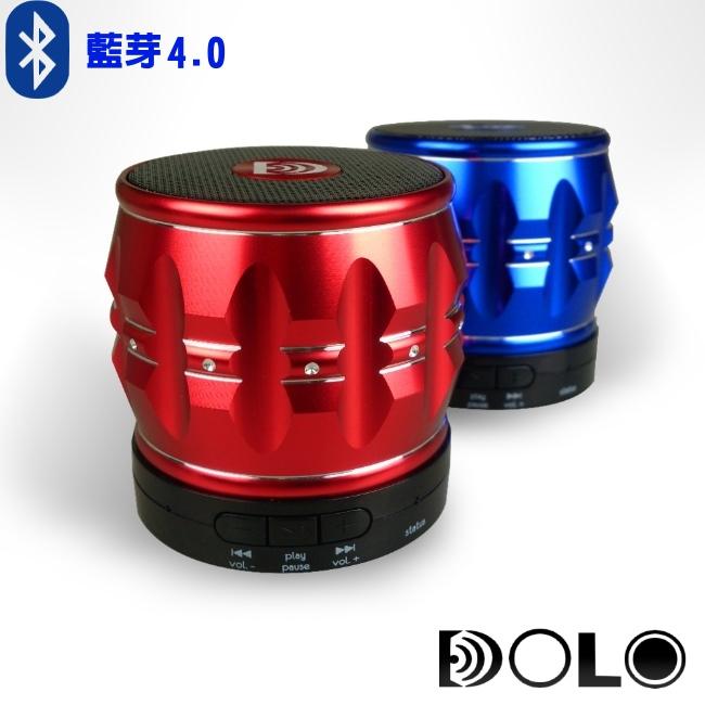 DOLO多樂 風暴 STORM 鋁合金藍牙無線音響 藍芽4.0版 震撼重低音喇叭