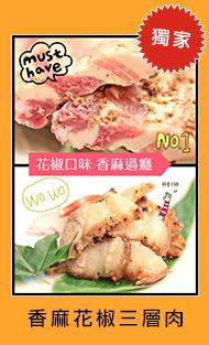 香麻花椒三層肉