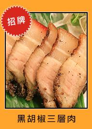 黑胡椒三層肉