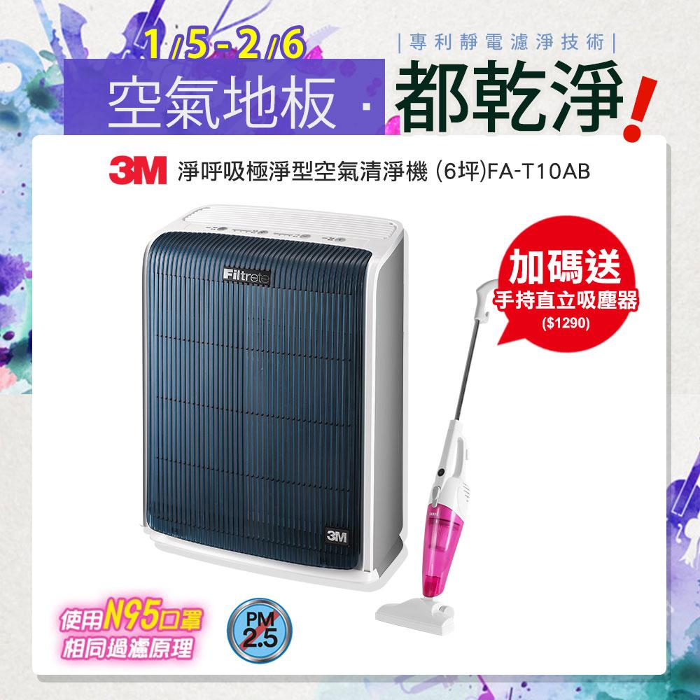 ?送聲寶吸塵器?3M 淨呼吸極淨型空氣清淨機 (6坪)FA-T10AB