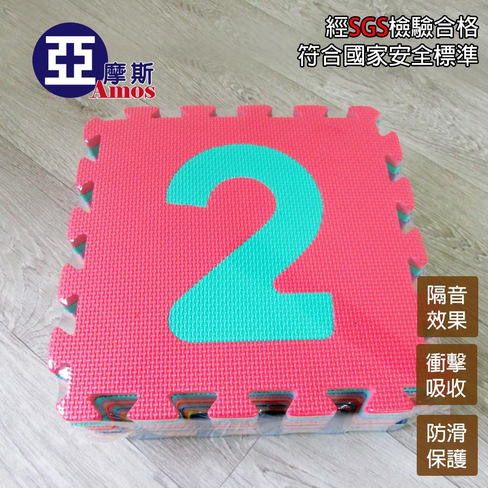 寶寶學數字拼裝地墊(10片裝) EVA無毒 遊戲墊 安全地墊 巧拼拼裝墊 台灣製造熱銷日本 Amos【FAN008】
