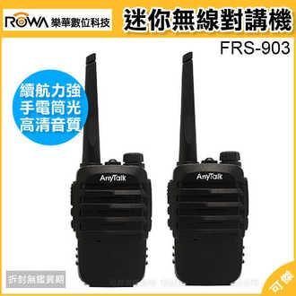 可傑 ROWA 樂華 AnyTalk FRS-903 免執照無線對講機 (1組2入) 迷你型 可USB充電 高清音質