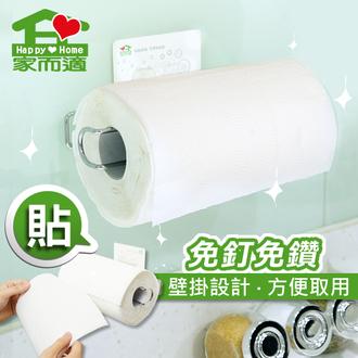 家而適廚房紙巾壁掛架→FB姚小鳳