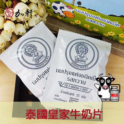《加軒》 泰國皇家牛奶片 牛乳片(單包)
