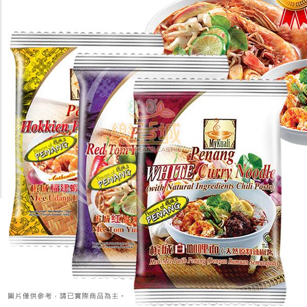 馬來西亞 MyKuali 檳城 白咖哩麵/紅酸辣湯/福建蝦味湯麵 乙包入 進口/泡麵/沖泡 ? 樂荳城 ?