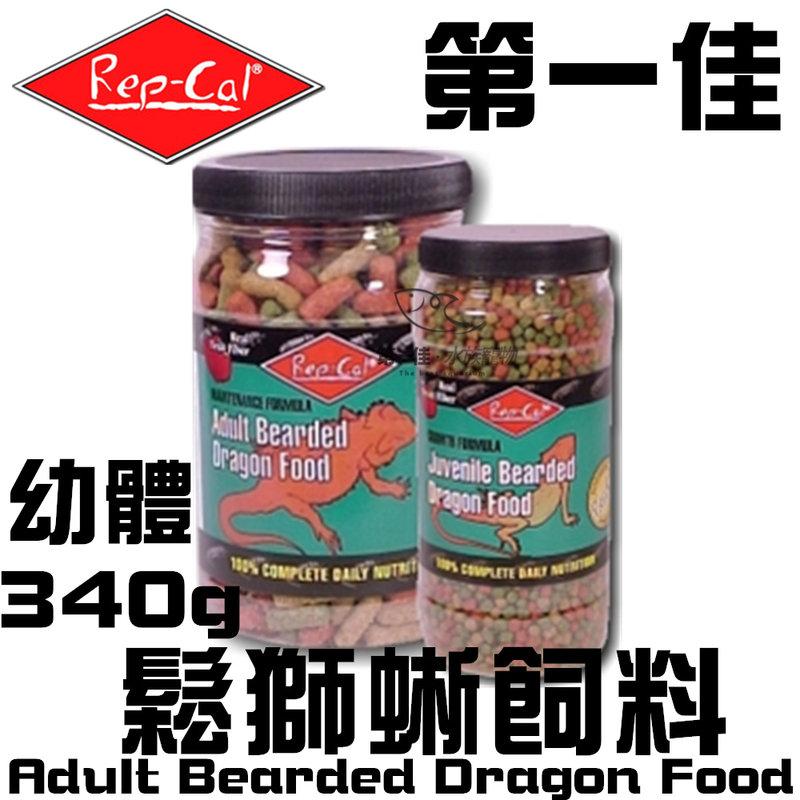 [第一佳水族寵物] 美國Rep-cal 鬆獅蜥飼料Adult Bearded Dragon Food 幼體 340g
