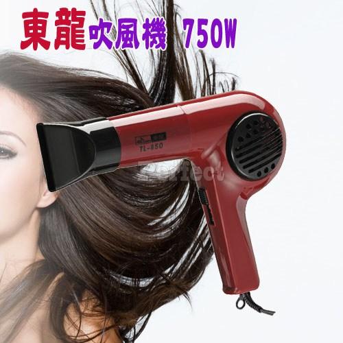 【東龍】吹風機 TL-850 **免運費**
