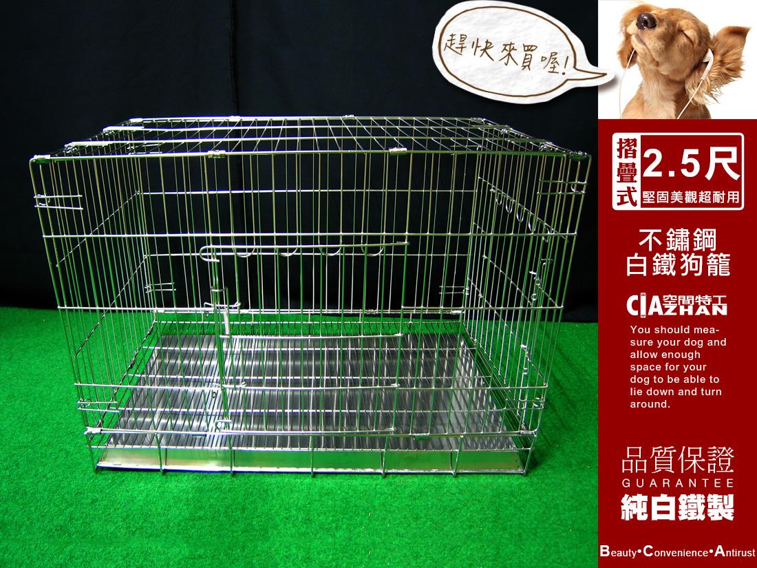 ?空間特工?2.5尺摺疊式狗籠 不銹鋼304級白鐵線籠 寵物屋 狗窩 寵物籠 不鏽鋼折疊兩尺半 吊籠 蜜袋鼯